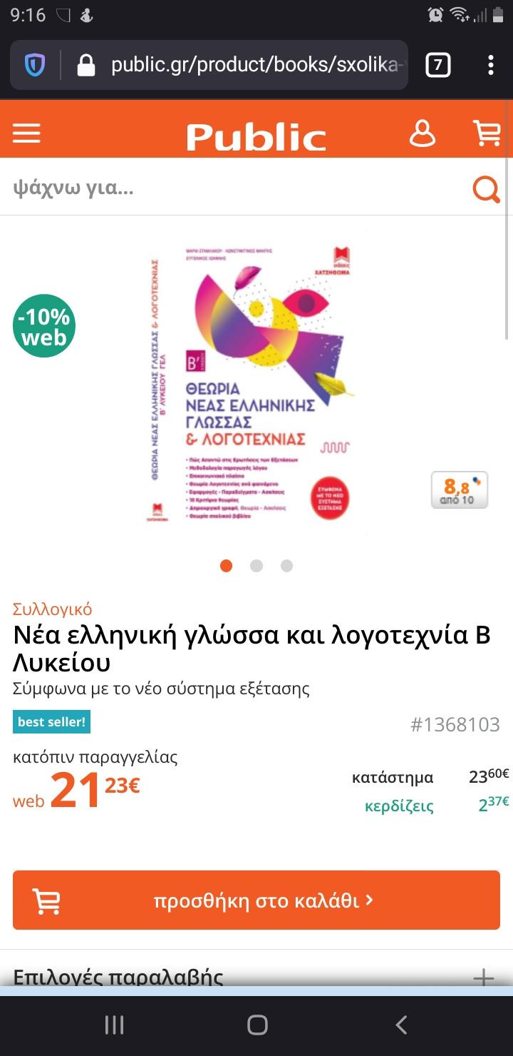 Screenshot_20200918-211654_Firefox.jpg